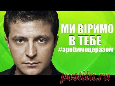 СУПЕР Песня в поддержку Владимира Зеленского