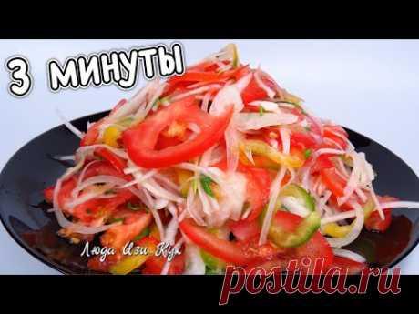 Простой салат за 3 минуты с помидорами Лучший салат к плову и другим блюдам Люда Изи Кук салаты