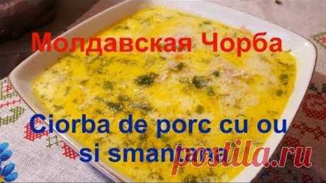 Молдавская Чорба /CIORBA de porc cu ou si smantana/