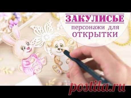 ЗАКУЛИСЬЕ (21.1): как я делаю декор для сердечной открытки / Скрапбукинг