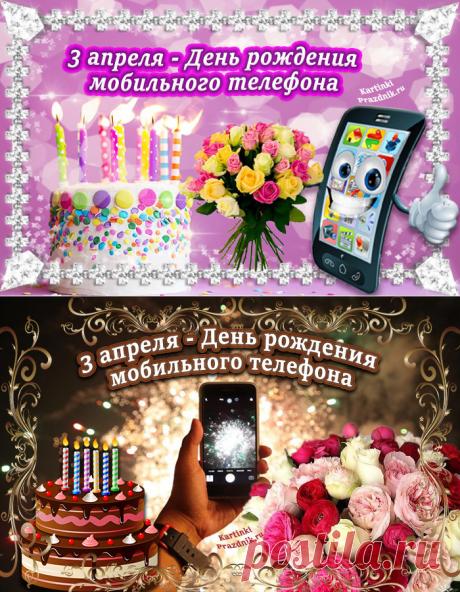 3 апреля день рождения мобильного телефона картинки ⋆