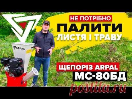 Щепорез, измельчитель веток, листьев, травы ARPAL МС-80БД  // Видео обзор