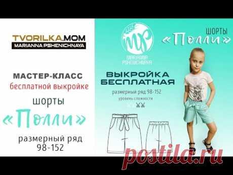 Как сшить модные шорты/Tvorilkamom
