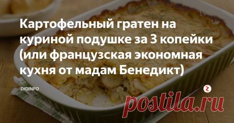 Картофельный гратен на куриной подушке за 3 копейки (или французская экономная кухня от мадам Бенедикт)