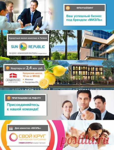 Агентство недвижимости «МИЭЛЬ»: недвижимость в Москве и Подмосковье – аренда, продажа, покупка недвижимости.