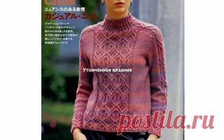 Свитер с фактурным узором Вязаный спицами свитер с фактурным узором. Схемы