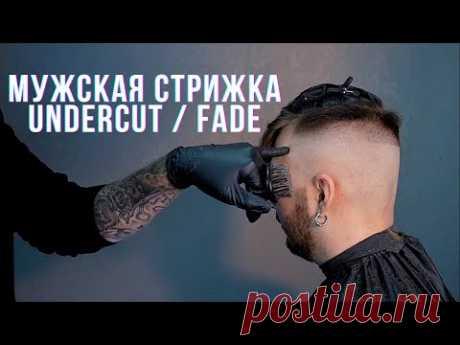 Мужская стрижка АНДЕРКАТ и переход с нуля. UNDERCUT / FADE