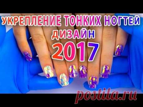 HOW it is CORRECT to STRENGTHEN THIN NAILS? + Dazzling Festive design of nails!