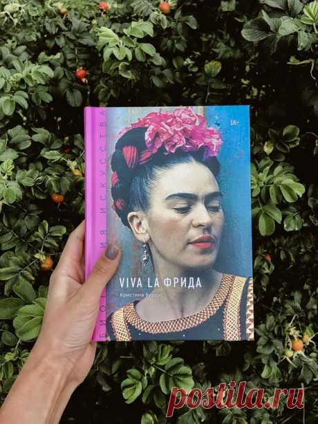 Фрида Кало моментально очаровывала собеседников.