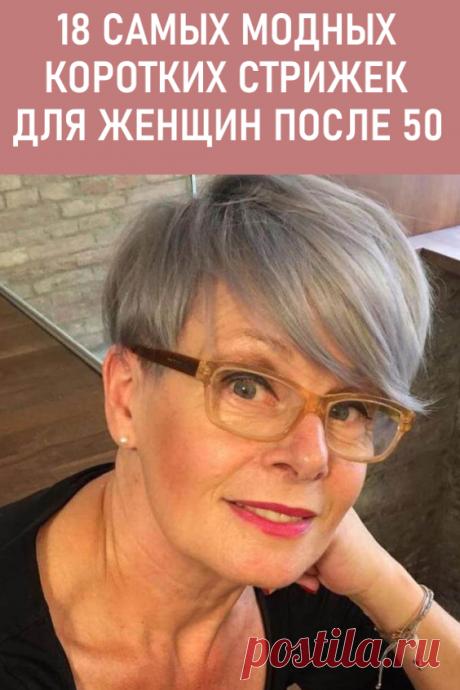 18 самых модных коротких стрижек для женщин после 50. В нашей статье мы хотели бы поделиться с вами некоторыми вариантами коротких стрижек для женщин после 50.  #красота #прически #стрижки