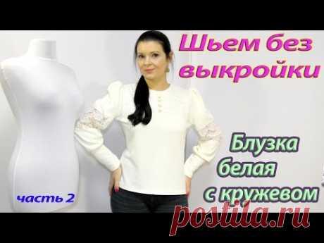 Как сшить белую блузку без выкройки? Часть 2, блуза с кружевом