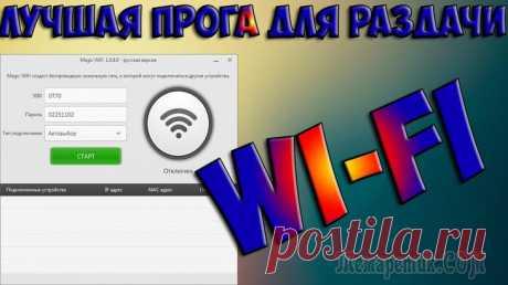 Лучшие программы для раздачи Wi-Fi с ноутбука Раздачу Wi-Fi с ПК можно сделать двумя способами: с помощью программ, предустановленных в операционной системе, и тех, что надо загружать из интернета. В статье мы рассмотрим второй способ. Превращать...