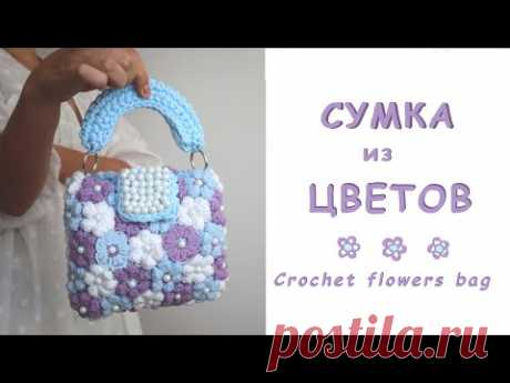 Сумка из цветов крючком💜 How to crochet flowers bag