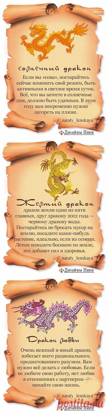 Какой дракон ваш?