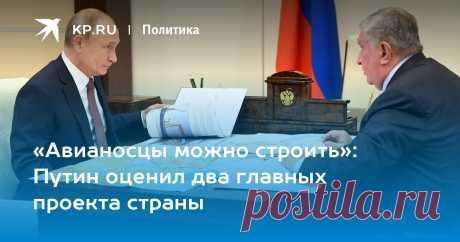 «Авианосцы можно строить»: Путин оценил два главных проекта страны Для реализации «Восток Ойл» потребуется привлечь 400 тысяч человек [видео]