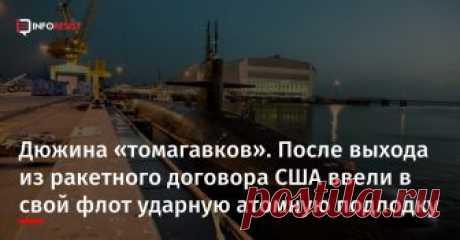 Дюжина «томагавков». После выхода из ракетного договора США ввели в свой флот ударную атомную подлодку В состав флота США введена ударная атомная подлодка