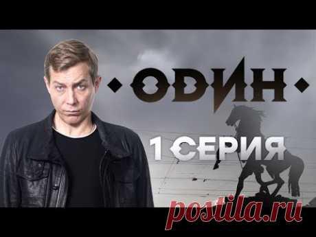 """""""Один"""". 1 серия"""