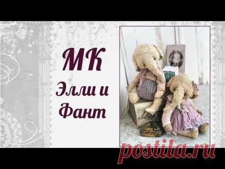 МК Элли И Фант