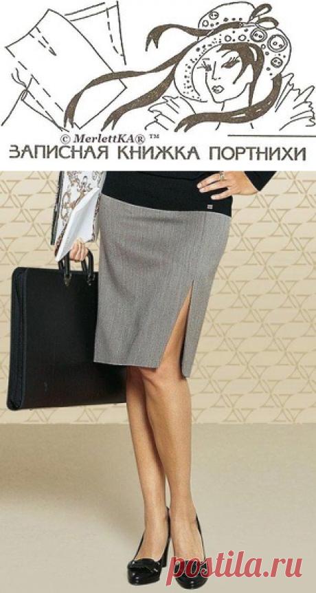 Красивая шлица на юбке ☆ Основы кройки и шитья
