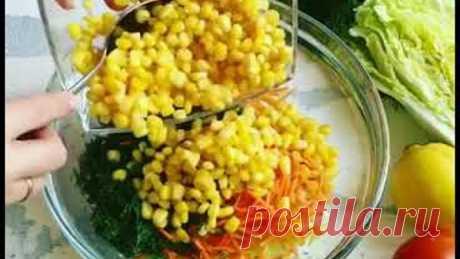 ♥ЛУЧШЕЕ♥ Салат: КРАСОТКА ✕ БЕЗ Майонеза! Правильное питание. Лёгкий, вкусный, Оочень полезный салат!