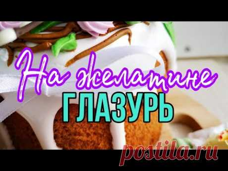 ✮ГЛАЗУРЬ для КУЛИЧЕЙ на ЖЕЛАТИНЕ✮Глазурь без ЯИЦ✮Зарема Тортики ✮