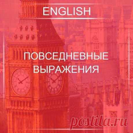Повceднeвные выpажeния: / Неформальный Английский