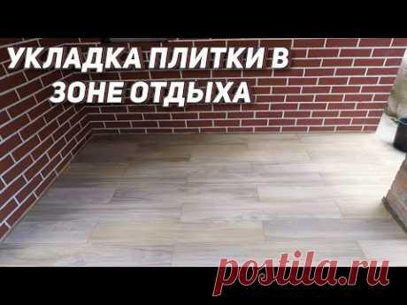 Укладка напольной плитки в зоне отдыха на улице