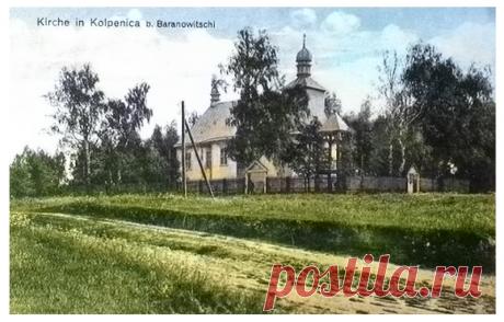 Колпеница. Каўпеніца на старых паштоўках ~ Барановичи — история в фотографиях