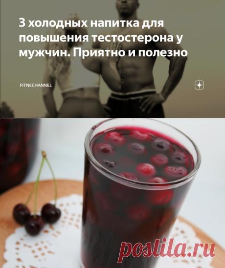 3 холодных напитка для повышения тестостерона у мужчин. Приятно и полезно | fitnechannel | Яндекс Дзен
