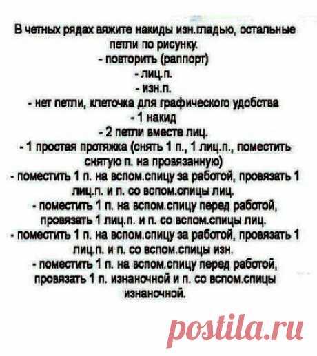 """Палантин с узором """"Листья"""""""