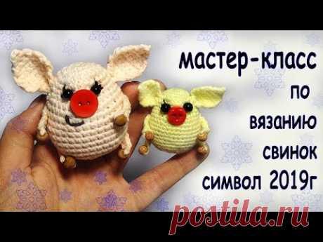 Вязаные. свинки брелки. мастер-класс. knit pig / Вязание крючком