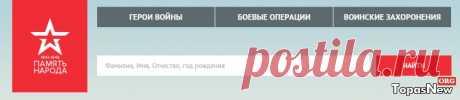 Память народа: сайт министерства обороны. Поиск участников ВОВ по фамилии, база данных участников 1941-1945 на официальном сайте Подвиг народа
