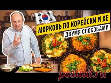 Морковь ПО-КОРЕЙСКИ и ХЕ из курицы - 4 способа приготовления | Это легче, чем ты думаешь
