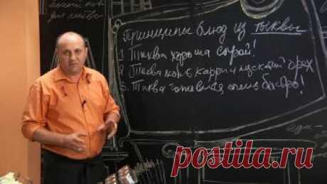 Принципы Лазерсона. Приготовление блюд из тыквы