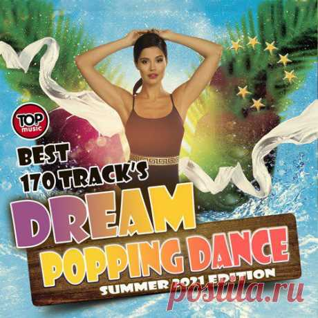 """Dream Popping Dance (2021) Mp3 Очень расстраивает, что летняя пора уже заканчивается. Нас с Вами ждёт дождливая осень и морозная зима. В такое время вспомнить о прошедших жарких днях поможет хорошая музыка, которая сделала это лето. Рады предложить вам лонгплей популярной танцевальной музыки """"Dream Popping Dance"""""""