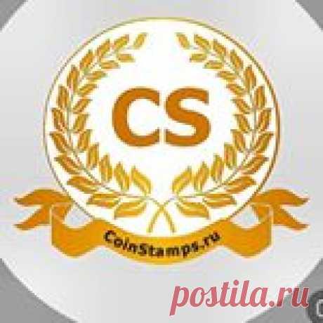 coins stamps (@coinstamps.ru) • 88 фото и видео в Instagram 104 подписчиков, 31 подписок, 88 публикаций — посмотрите в Instagram фото и видео coins stamps (@coinstamps.ru)