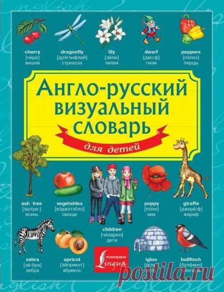 Англо-русский визуальный словарь для детей. Часть 1