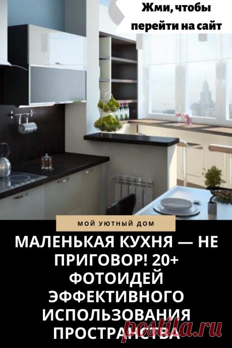 Идеи как красиво обустроить кухню