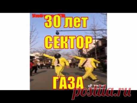 Сектор Газа 30 лет ремикс & Shuffle Dance - YouTube