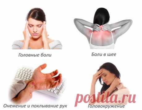 Симптомы смещений дисков в шейном отделе позвоночника.