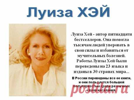 "Louise Hay's table "" Diseases and them первопричины""."