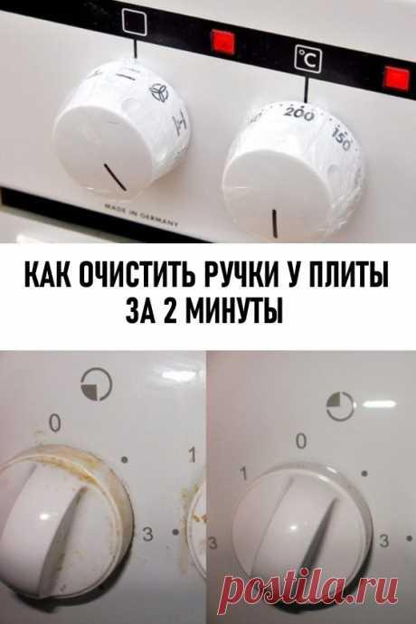 Как очистить ручки у плиты за 2 минуты. Надоел жирный, замызганный вид ручек газовой или электрической плиты?  Как очистить ручки у плиты за 2 минуты  Хотите, чтобы они сверкали и выглядели как новые?  Рассказываю секрет, как очистить ручки у плиты за 2 минуты! #лайфхаки #полезнысоветы #очиститьручкиуплиты