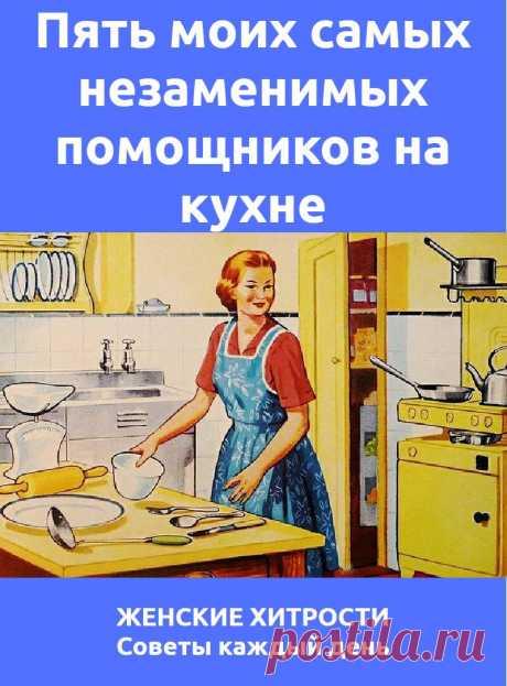 Пять моих самых незаменимых помощников на кухне
