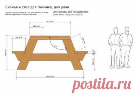 #МебельДляДачи    Чертеж скамейки для дачи Скамейка – обязательный элемент любого дачного участка. На сегодняшний день такие конструкции выполняют множество важных функций: от своего прямого назначения до придания саду уникального дизайна.