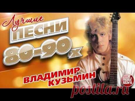 ВЛАДИМИР КУЗЬМИН ✮ ЛУЧШИЕ ПЕСНИ 80-х - 90-х ✮ 20 ЛУЧШИХ ✮
