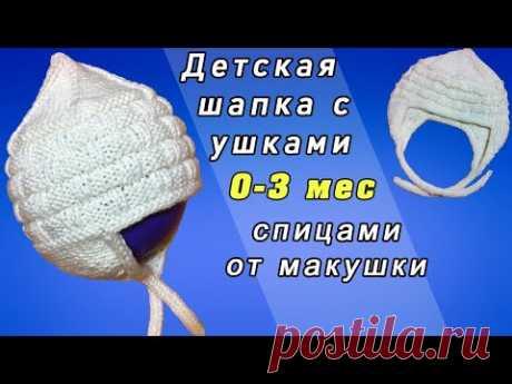 Шапочка спицами 0-3 мес. / Детская шапка с ушками | Knitted baby hat