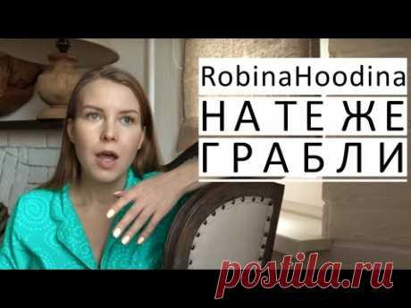 RobinaHoodina РАЗБОР ситуации с планировкой квартиры и согласованием   LESH дизайн интерьера