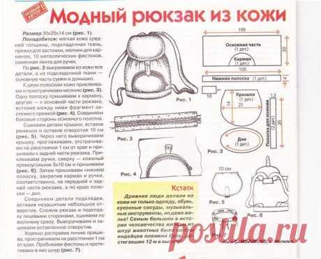 Как сшить рюкзак из кожи или другого материала своими руками (выкройки, описание и видео) | Рукоделие