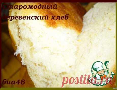 Старомодный деревенский хлеб – кулинарный рецепт