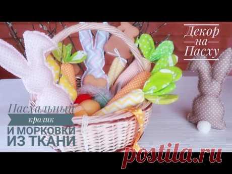 Кролики и морковки из ткани ♡ Декор на Пасху своими руками.